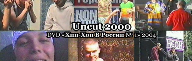 Uncut 2000 • DVD «Хип Хоп В России № 1» 2004