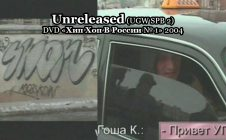 Unreleased (UGW SPB 2) • DVD «Хип Хоп В России № 1» 2004