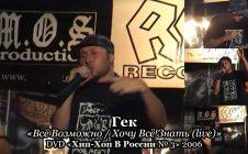 Гек «Всё Возможно / Хочу Всё Знать (live)» • DVD «Хип-Хоп В России № 3» 2006