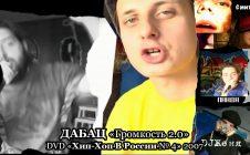 Дабац «Громкость 2.0» • DVD «Хип Хоп В России № 4» 2007