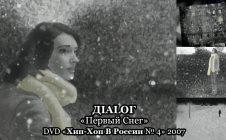 ДIALОГ «Первый Снег» • DVD «Хип Хоп В России № 4» 2007
