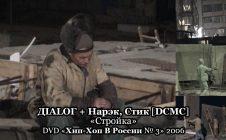 ДIALОГ + Нарэк, Стик [DCMC] «Стройка» • DVD «Хип-Хоп В России № 3» 2006