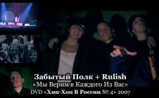 Забытый Полк + Rulish «Мы Верим в Каждого Из Вас» • DVD «Хип Хоп В России № 4» 2007