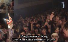 Кофемолка 2005 • DVD «Хип Хоп В России № 3» 2006