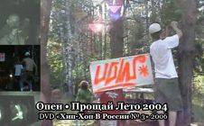 Опен • Прощай Лето 2004 • DVD «Хип Хоп В России № 3» 2006