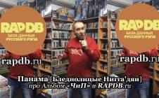 Панама [Бледнолицые Нигга'дяи] • про Альбом «ЧиП» и RAPDB.ru