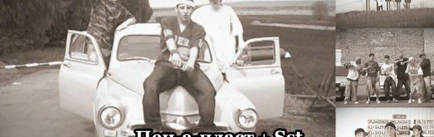 Пен-а-пласт feat. Sst «Тачки» • DVD «Хип Хоп В России № 4» 2007