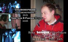 Позвоночник «Позвоночник» • DVD «Хип-Хоп В России № 3» 2006
