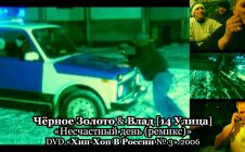 Чёрное Золото & Влад [14 Улица] «Несчастный день (ремикс)» • DVD «Хип-Хоп В России № 3» 2006