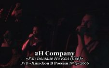 2H Company «Рэп Больше Не Кал (live)» • DVD «Хип-Хоп В России № 3» 2006