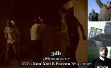 3db «Мощность» • DVD «Хип Хоп В России № 4» 2007