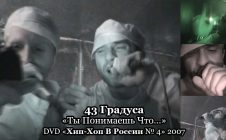 43 Градуса «Ты Понимаешь Что…» • DVD «Хип Хоп В России № 4» 2007