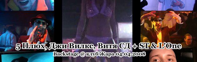5 Плюх, Джи Вилкс, Витя СД + ST & L'One @ клуб Жара 04.04.2008