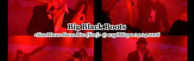 Big Black Boots «Как Много Было Маз [live]» @ клуб Жара 04.04.2008, Москва