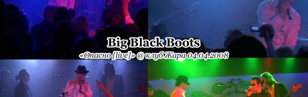 Big Black Boots «Опасно [live]» @ клуб Жара 04.04.2008, Москва