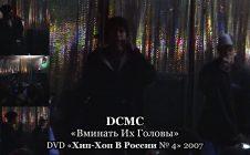 DCMC «Вминать Их Головы» • DVD «Хип Хоп В России № 4» 2007
