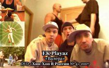 EK Playaz «Валера» • DVD «Хип Хоп В России № 4» 2007