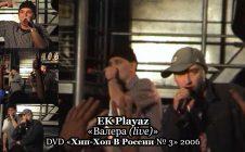 EK Playaz «Валера (live)» • DVD «Хип-Хоп В России № 3» 2006