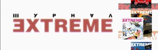 EXTREME magazine • DVD «Хип Хоп В России № 3» 2006