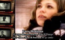 Fury Motions «Скоро Встретимся / On S' Vera» • DVD «Хип Хоп В России № 4» 2007