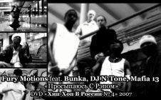Fury Motions + Bunka, DJ N-Tone, Mafia 13 «Просыпаюсь С Рэпом» • DVD «Хип Хоп В России № 4» 2007