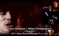 Fury Motions + Dime [Nonamerz] «Заново» • DVD «Хип-Хоп В России № 3» 2006