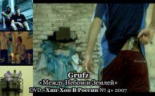Grufz «Между Небом и Землей» • DVD «Хип Хоп В России № 4» 2007