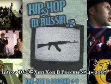 DVD «Хип Хоп В России 5» 2007 на YouTube