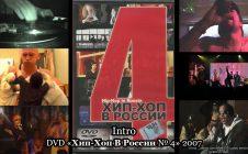 Intro • DVD «Хип Хоп В России № 4» 2007