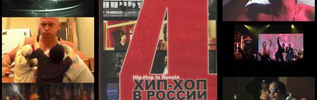 DVD «Хип Хоп В России 4» 2007 на YouTube
