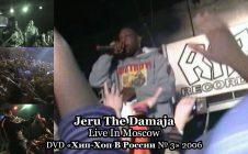 Jeru The Damaja • Live In Moscow • DVD «Хип Хоп В России № 3» 2006