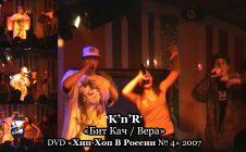 K'n'R «Бит Кач / Вера» • DVD «Хип Хоп В России № 4» 2007