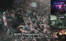 MOS Production • часть 2 • DVD «Хип Хоп В России № 3» 2006