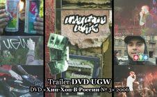 Trailer DVD UGW • DVD «Хип Хоп В России № 3» 2006