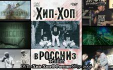 Trailer DVD UGW 3 • DVD «Хип Хоп В России № 3» 2006