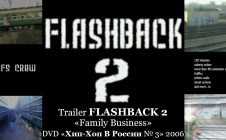 Trailer FLASHBACK 2 «Family Business» • DVD «Хип Хоп В России № 3» 2006