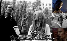 YG «Ненависть И Верность» • DVD «Хип-Хоп В России № 3» 2006