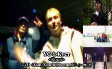 YG & Куст «Кокн» • DVD «Хип Хоп В России № 4» 2007