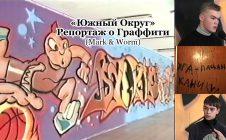 «Южный Округ»: Репортаж о Граффити (Mark & Worm)