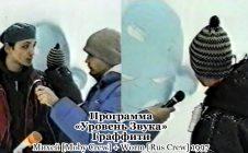 «Уровень Звука»: Граффити (Михей [Moby Crew] + Worm [Rus Crew]) 1997