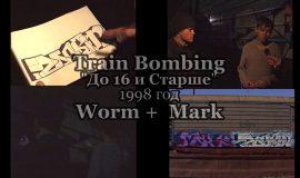 Train Bombing • До 16 и Старше • 1998 [Worm + Mark]