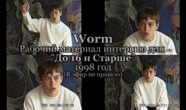 Worm • интервью для «До 16 и Старше» 1998