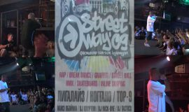 Кажэ Обойма • live @ StreetWay, Кострома, 27.06.2009
