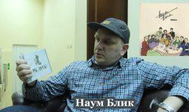 Наум Блик • про Грюндика и фильм «Раб Лампы»