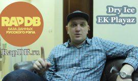 Dry Ice [EK Playaz] • про RapDB.ru