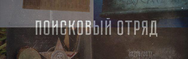 Тизер Фильма «Поисковый Отряд». Релиз Фильма 22.06.2017