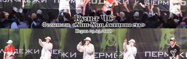 Культ (Чёрный Список) • live @ Фестиваль «Хип Хоп Активность», Пермь, 29.03.2008