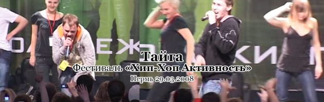 Тайга • live @ Фестиваль «Хип Хоп Активность», Пермь, 29.03.2008