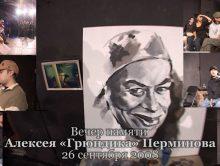 Вечер памяти Алексея «Грюндика» Перминова @ 26.09.2008 • Театр DOC • Москва