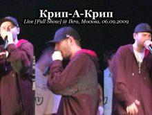 Live @ Ikra, Москва, 06.09.2009
